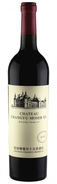 Château Changyu Moser XV 张裕摩塞尔十五世酒庄 Moser Family Cabernet Sauvignon 摩塞尔家族赤霞珠